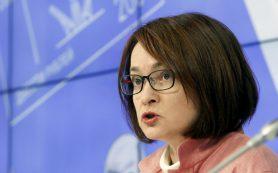 Глава ЦБ призвала Россию учиться жить в ситуации неопределенности