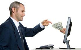 Кредит онлайн, быть или не быть?