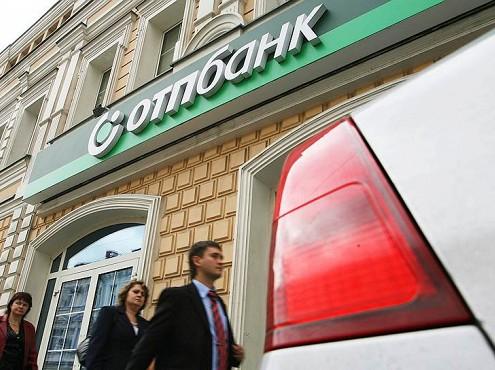 ОТП-Банк осенью активизирует кредитование клиентов «с улицы»