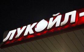 «Лукойл» вложит в объекты в Коми 188 млрд рублей за три года