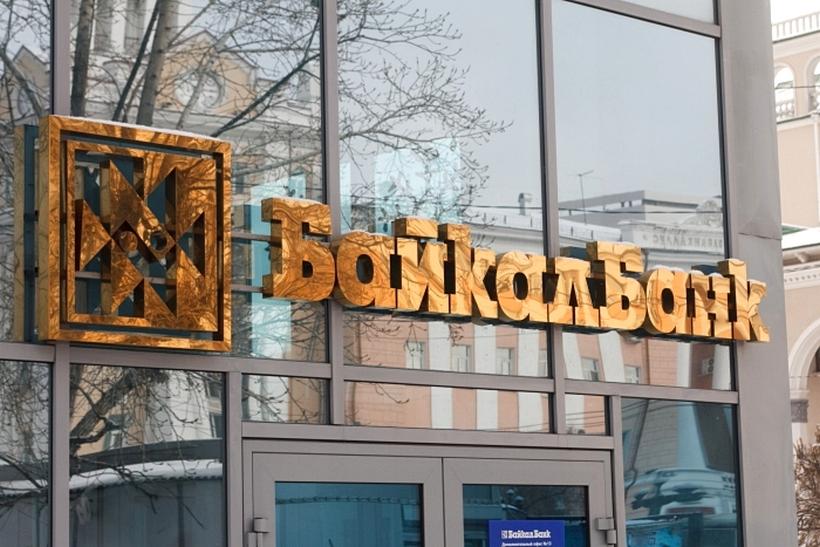 У БайкалБанка отозвана лицензия