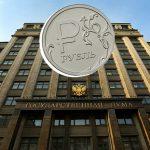 Итоги выборов в Госдуму не окажут «особого влияния» на курс рубля