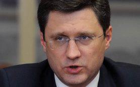 Новак рассказал о скидках на газ для Турции и Украины