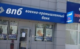Вкладчики Военно-Промышленного Банка подготовили коллективное обращение в Генпрокуратуру