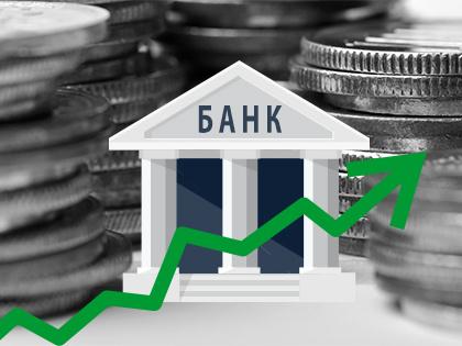 Банки смогут нарастить активы за счет бюджета и ослабления рубля в IV квартале