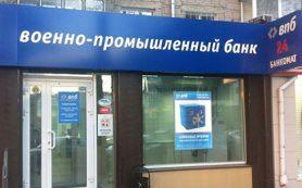 Вкладчики ВПБ и Росинтербанка жалуются, что их заявления не передают в АСВ