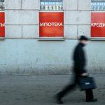 Более четверти россиян не разбираются в кредитах и займах