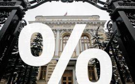 ЦБ сохранил ключевую ставку на уровне 10%