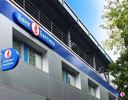 Ипотечные заемщики просят Генпрокуратуру проверить действия банка «Траст»