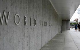 Всемирный банк сохранил прогноз-2017 по росту ВВП РФ на уровне 1,5%