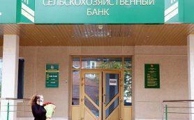 Россельхозбанк выбран банком-агентом по выплатам возмещения вкладчикам «Нефтяного Альянса»
