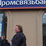 Промсвязьбанк предупреждает о перерыве в обслуживании банковских карт