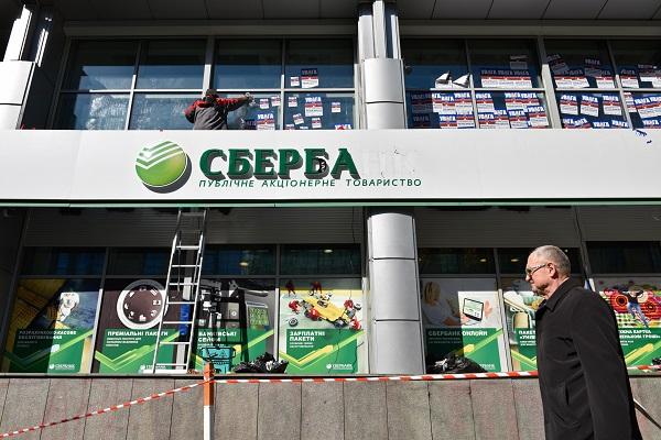 Сбербанк объявил об уходе с украинского рынка