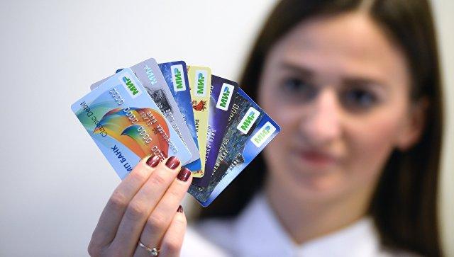 Российские банки выпустили более пяти миллионов карт «Мир»