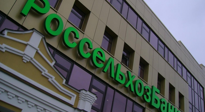 Россельхозбанк будет докапитализирован на 30 млрд рублей