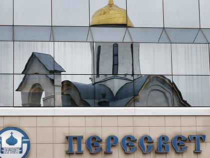 СМИ: кредиторы «Пересвета» дали согласие на конвертацию долговых обязательств банка
