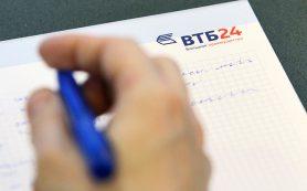 ВТБ24 перейдет на безбумажные офисы