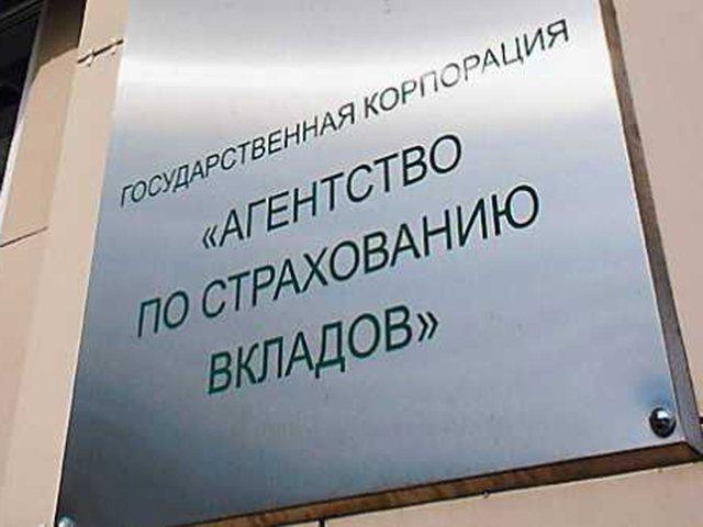 АСВ передаст «Сафмару» обязательства по выплате пенсий участникам НПФ «ТПП Фонд»