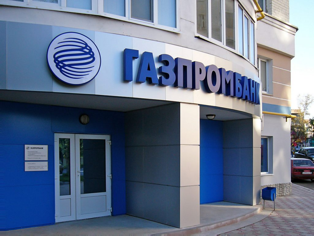 Газпромбанк снизил ставки по ипотеке