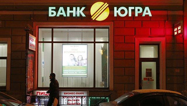 Банк «Югра» подтвердил проведение внеплановой проверки ЦБ