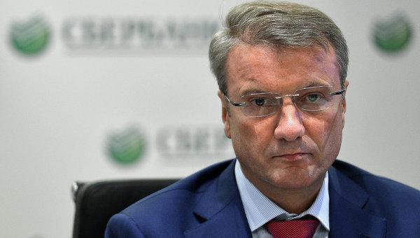 Греф оценил шансы на отмену антироссийских санкций