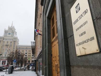 МЭР придумало способ повысить производительность труда за 29 млрд рублей