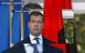 Медведев: Россия довольна уровнем сотрудничества с ОПЕК