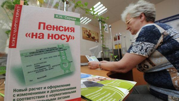 Накопительную пенсию выведут из системы ОПС