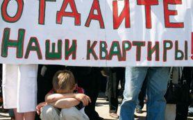 У россиян запретят отнимать жилье