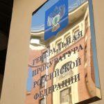 Представители АСВ вызваны в Генпрокуратуру