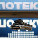 Ипотечные ставки в России к концу года упадут ниже 10%