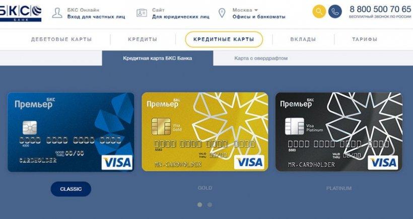 Байкалкредобанк снизил ставку по потребкредитам