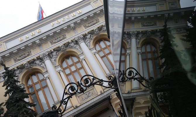 ЦБ отозвал лицензию у страховой компании «Московия»