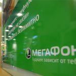 «МегаФон» отозвал иск против ФАС по спору о внутрисетевом роуминге