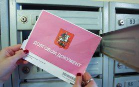 Коллекторам передали долги за ЖКУ на 20 млрд рублей