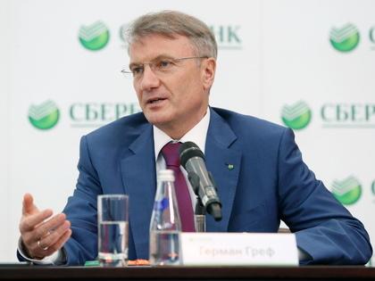 Греф выступил против сокращения банковской системы до «нескольких крупных банков»