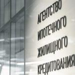 АИЖК понизит переменную процентную ставку по своим продуктам до 6,45%