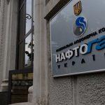 «Нафтогаз» рассказал о сроках реорганизации
