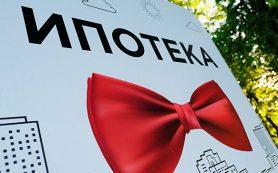 Россиянам готовят ипотеку под 6%