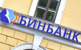 Бинбанк завершил присоединение Уралприватбанка