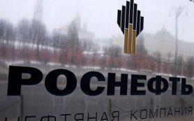 Приватизация «Роснефти» принесла «Роснефтегазу» убыток на 167 млрд рублей