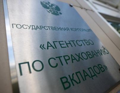 АСВ оштрафовало несколько банков за невыполнение условий господдержки через ОФЗ