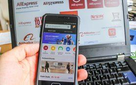 AliExpress ускорит доставку товара в Россию в четыре раза