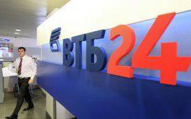ВТБ начал присоединение ВТБ24