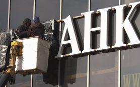 Банк из топ-200 в России признан банкротом