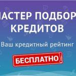 Банки.ру запустил «Мастер подбора кредитов»