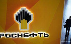«Роснефть» не комментирует сообщения о проекте мирового соглашения с АФК