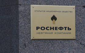 Кремль поддерживает мировое соглашение между «Роснефтью» и АФК «Система»