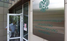 АСВ массово взыскивает с граждан деньги, снятые со счетов перед крахом банков