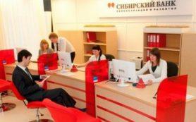 ЦБ лишил лицензии Сибирский Банк Реконструкции и Развития
